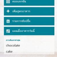 Bing Food Drink (App ค้นหาสูตรอาหาร)