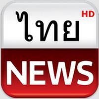 Thai News HD (App ข่าวไทย)