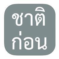 ชาติก่อน (App ระลึกชาติ)
