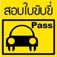 App สอบใบขับขี่