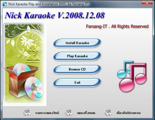 โปรแกรมคาราโอเกะ Nick Karaoke