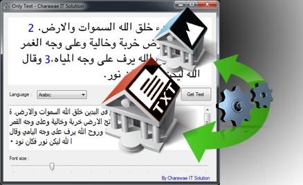 โปรแกรมแปลงข้อความจากภาพ Only Text