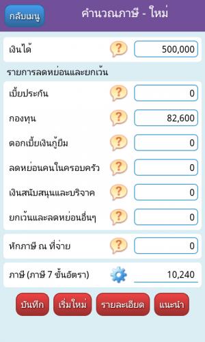 App คำนวณภาษี Thai Tax