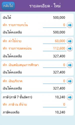 โปรแกรมคำนวณภาษี Thai Tax