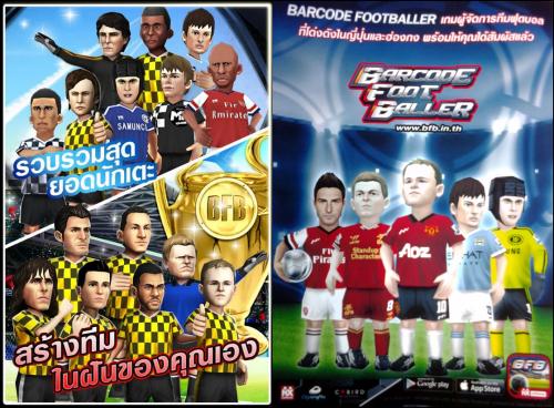 App เกมส์ฟุตบอล Barcode Footballer