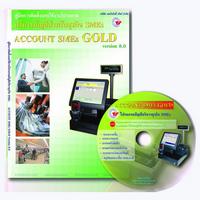 Account SMEs GOLD (โปรแกรมควบคุม การซื้อขายสินค้า ให้เป็นระบบ)