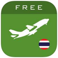 ThaiFlight FREE (App เช็คราคาตั๋วเครื่องบิน ทั่วไทย)