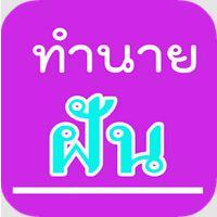 App ทำนายฝัน ดูดวง 12 ราศี 2557