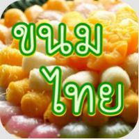 App ขนมไทย