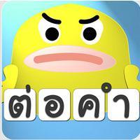 เกมส์ต่อคำ ต่อคำจากตัวอักษร