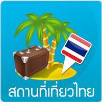 App สถานที่ท่องเที่ยวไทย