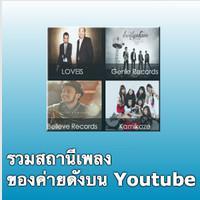 App เพลงไทย ฟังเพลงไทยจากค่ายดัง