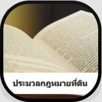 App ประมวลกฎหมายที่ดิน ฉบับสมบูรณ์