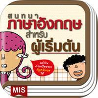 English for Beginners (App ฝึกพูดภาษาอังกฤษ เบื้องต้น)