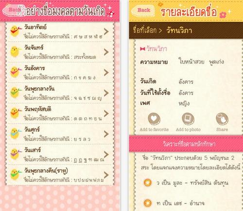 App คู่มือตั้งชื่อลูก Thai Baby Names