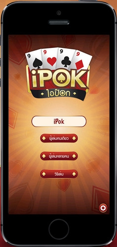 เกมส์ไพ่ป๊อกเด้ง iPok