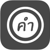 App ใส่คำ เขียนข้อความ :