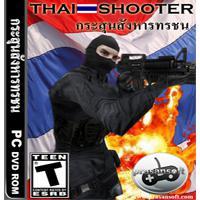 Thai Shooter (เกมส์ Thai Shooter เกมส์กระสุนสังหารทรชน)