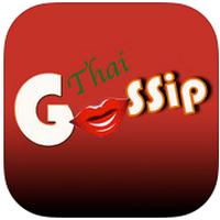 Thai Gossip (App ข่าวบันเทิง ข่าวดารา)