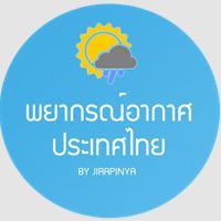 App พยากรณ์อากาศประเทศไทย