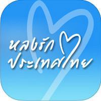 App หลงรักประเทศไทย