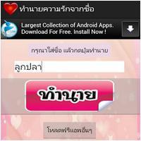 App ทำนายความรัก