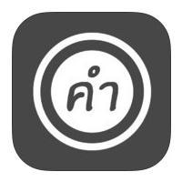 App ใส่คำ เขียนข้อความ