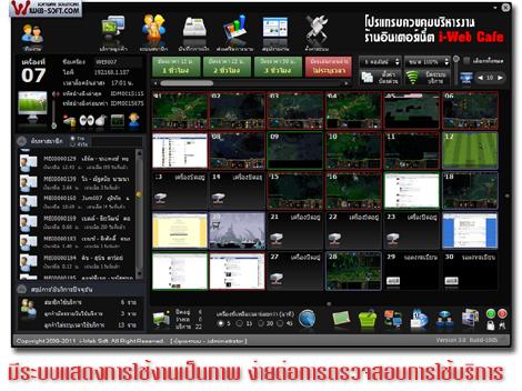 โปรแกรม i-Web Cafe