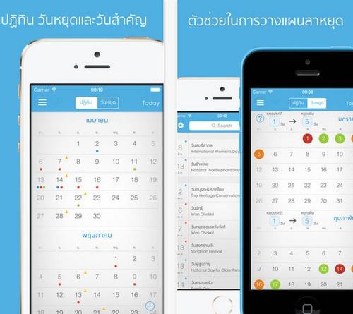 App ปฏิทิน Thai Holidays