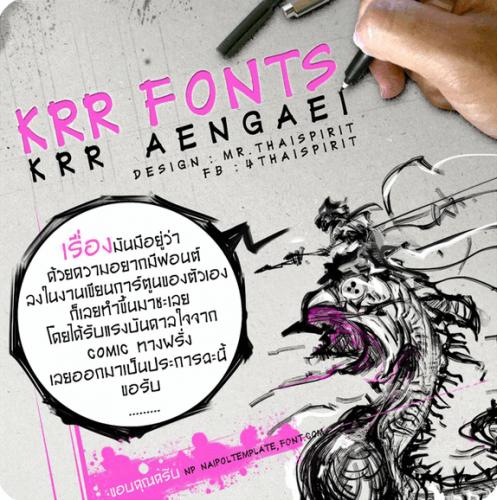 ฟอนต์ KRR Aengaei