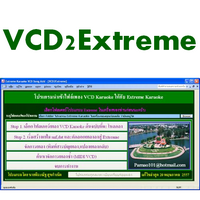 VCD2Extreme (แปลง VCD Karaoke ลง โปรแกรม Extreme Karaoke) :