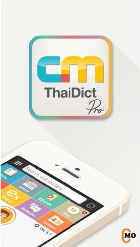 App แปลภาษา CM Thai Dictionary Pro