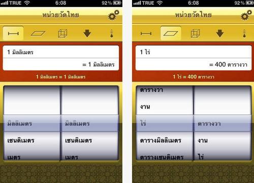 App แปลงหน่วย ThaiMeasure