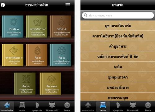 App สวดมนต์ Dharma for You