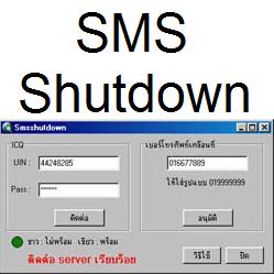 SMS Shutdown (โปรแกรมสั่ง Shutdown, Restart ผ่านโทรศัพท์มือถือ) :