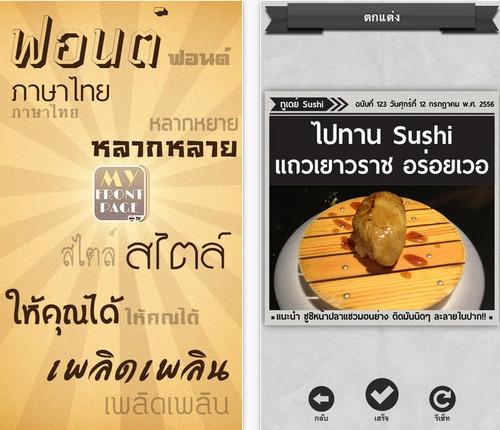 App ทำปกนิตยสาร My FrontPage Thai Edition