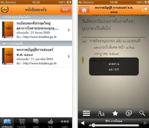 App กฎหมายไทย Thai Law Library
