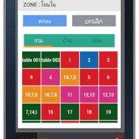 FR Mobile Order (App สำหรับพนักงานร้านอาหาร)