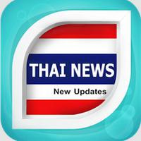 Thai News (App อ่านข่าวหนังสือพิมพ์)