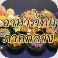 App อาหารไทยภาคกลาง