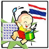 เกมส์ทายคำ ปริศนาสำนวนไทย