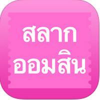 GSB Lottery (App ตรวจสลากออมสิน)