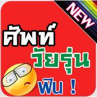 App ศัพท์วัยรุ่น