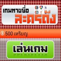 เกมส์ทายชื่อละครไทย