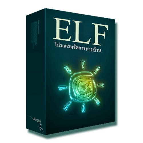 ELF (โปรแกรม ELF จัดการการบ้าน บริหารการบ้าน เสร็จตามเวลา) :