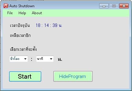 โปรแกรม Auto Shutdown