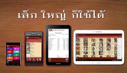 Order Anywhere (App ร้านอาหารภัตตาคารสวนอาหาร) :