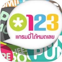 123GMM (App จีเอ็มเอ็ม ฟังเพลงใหม่เพลงฮิต) :