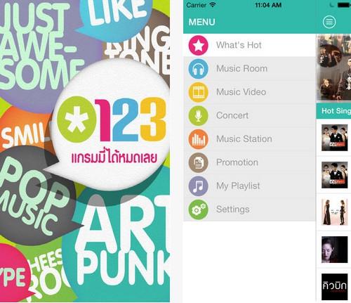 App จีเอ็มเอ็ม 123GMM