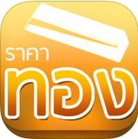 Gold Price update (App เช็คราคาทอง) :